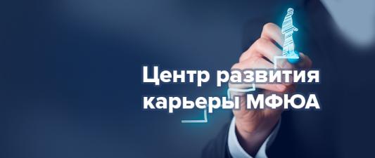 Сотрудничество МФЮА И Счетной палаты РФ