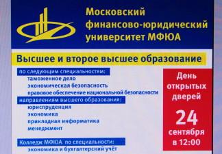 Минусинский филиал МФЮА объявляет набор
