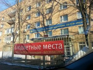 Здание МФЮА